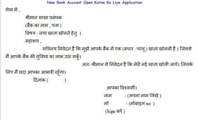 Bank transfer application in hindi